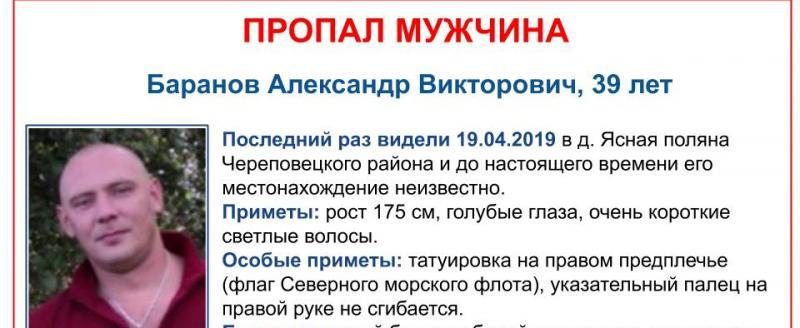 39-летний мужчина пропал в Череповецком районе