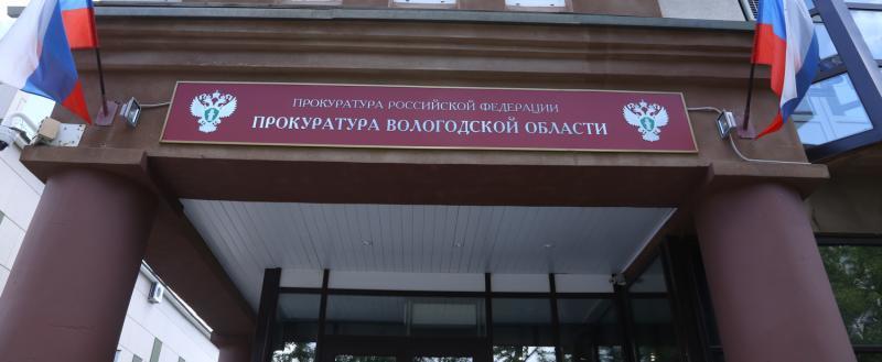 Директора школы в Кадуйском районе уволили по инициативе прокуратуры