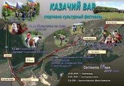 В области пройдет ежегодный фестиваль