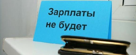 Долги по зарплате в Вологодской области. Вернули не всё и не всем