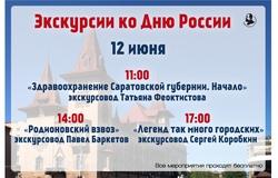 Анонсирована программа мероприятий на День России