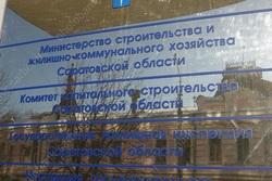 Замглавы мэрии станет министром строительства и ЖКХ