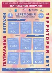 В Саратове состоится фестиваль