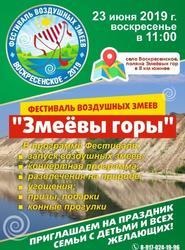 Саратовцев приглашают на фестиваль воздушных змеев