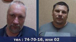 Задержаны подозреваемые в мошенничестве с кредитами