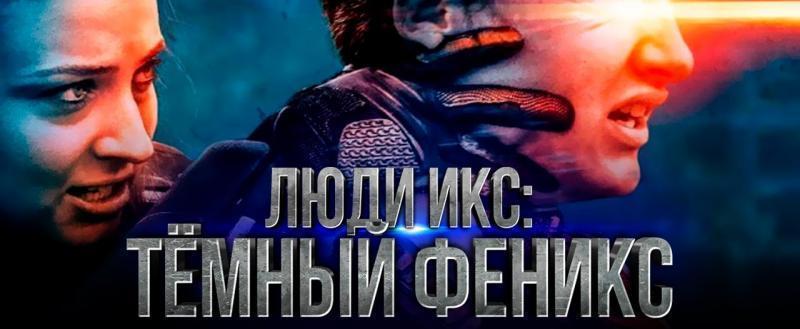 «Люди Икс: Темный Феникс» смотрим в «Синема стар»