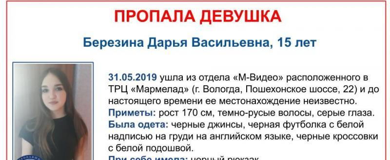 Внимание! 15-летняя девушка пропала на прошлой неделе в Вологде