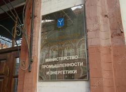 Минпром: