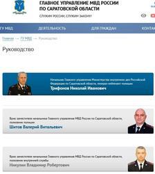 Начальник ГУ МВД нашел замену двум замам
