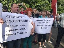 Саратовцы вышли на митинг против завода в Горном