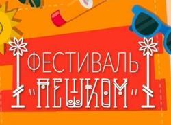 На Волжской снова попробуют провести сезонный фестиваль