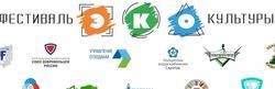 Экофестиваль в Саратове: Recycle-мастерские, акватеррадизайн и