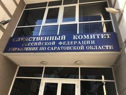 СК начал проверку по факту падения болгарки на ребенка с крыши школы