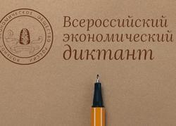 Саратовцев приглашают написать Экономический диктант