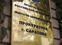Глава Саратова отказался добровольно назначить сроки сноса аварийных домов