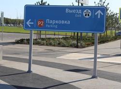 Володин предложил снизить цены на парковку в новом аэропорту