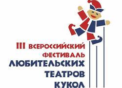 В Саратове пройдет Всероссийский фестиваль любительских театров кукол