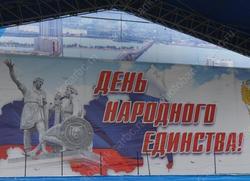 Обнародована программа празднования Дня народного единства