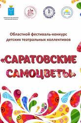15 детских театров примут участие в конкурсе
