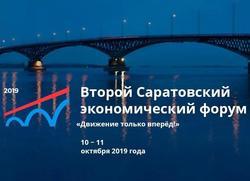 На Саратовском экономическом форуме пройдут дебаты и откроют отделение МКАС
