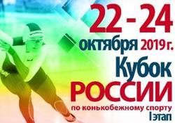 Саратовский конькобежец победил на Кубке России