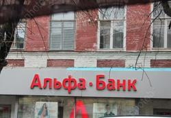 Альфа-банк вошел в число самых обеспеченных финансами компаний