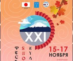 В Саратове пройдут фестивали корейской и японской культур