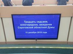 Облдума внесла правки в закон о защите прав дольщиков