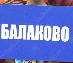 В Балакове впервые за 11 лет зафиксирована миграционная прибыль